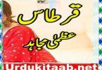 Qirtas Urdu Novel By Uzma Mujahid Download