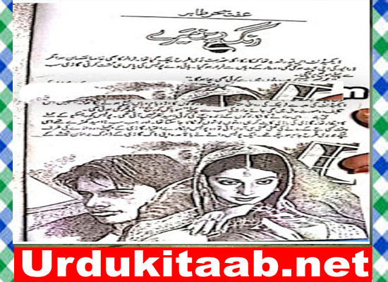Rangrez Mere Urdu Novel By Iffat Sehar Tahir Episode 12 Download