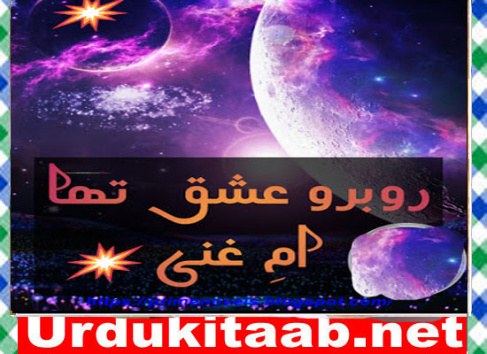 Rubaru Ishq Tha Urdu Novel By Umme Ghani Download