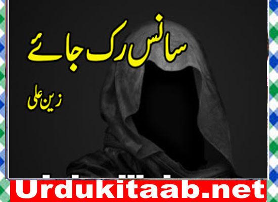 Saans Ruk Jaye Urdu Novel By Zain Ali Download