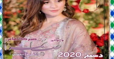 Saima Digest December 2020 Read Online
