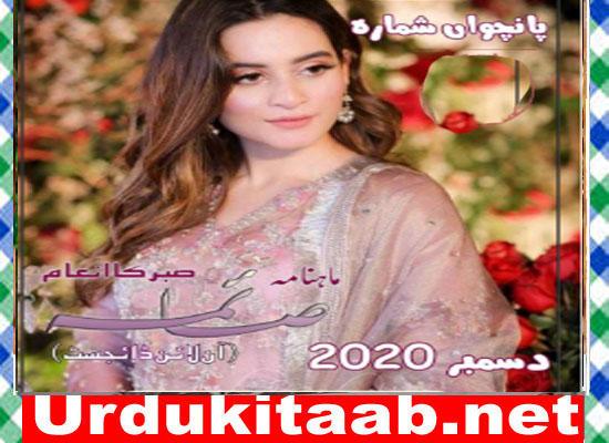 Saima Digest December 2020 Read Online
