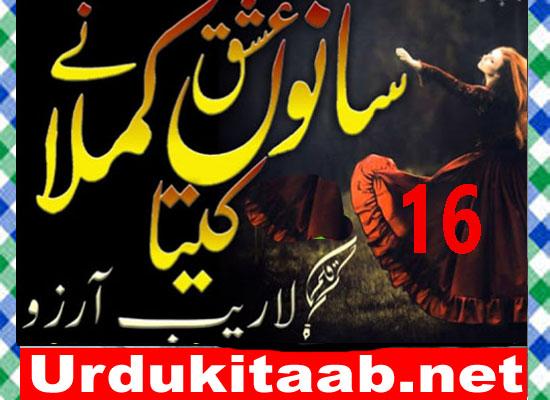 Sano Ishq Ne Kamla Kita Urdu Novel By Laraib Arzo Episode 16 Download