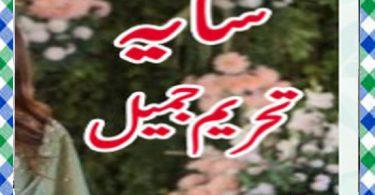 Saya Urdu Novel By Tehreem Jamil Download
