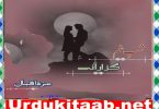 Shab E Gham Guzar Aye Urdu Novel By Ezza Iqbal Episode 7 Download