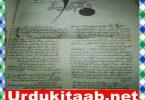 Shab E Ghum Guzar Ab Tu Urdu Novel By Uzma Nazli Download