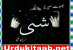 She Urdu Novel By Zain Ali Download
