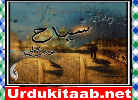 Siyaah Urdu Novel by Ayesha Ali Download
