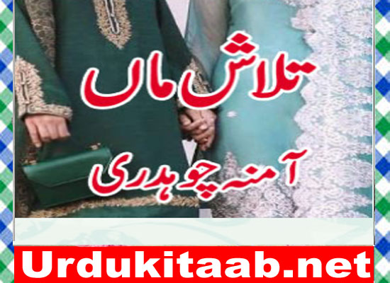 Talash E Maa Urdu Novel By Amina Ch Download