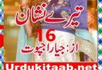 Tere Nishaan Urdu Novel By Jia Rajpoot Episode 16 Download