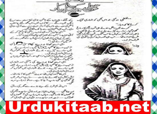 Titli Jaisa Pyar Urdu Novel By Rahat Jabeen Download