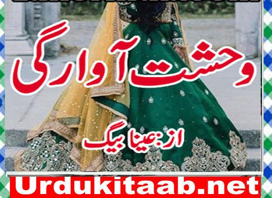 Wehshat E Awargi Urdu Novel By Ayna Baig Episode 22 to 24