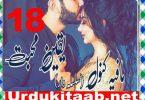 Yaqeen E Muhabbat Urdu Novel By Mafia Kanwal Episode 18 Download