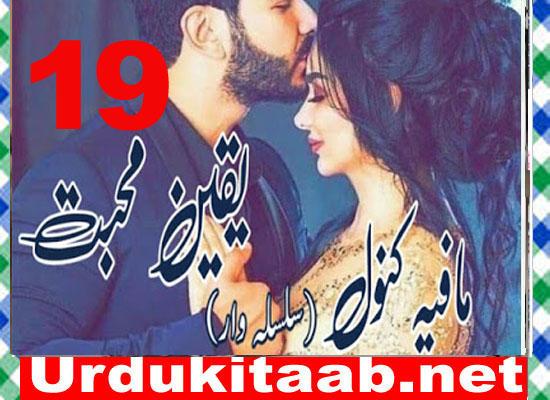 Yaqeen E Muhabbat Urdu Novel By Mafia Kanwal Episode 19 Download
