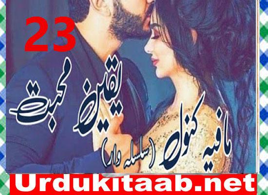 Yaqeen E Muhabbat Urdu Novel By Mafia Kanwal Episode 23 Download