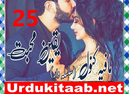 Yaqeen E Muhabbat Urdu Novel By Mafia Kanwal Episode 25 Download