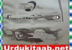 Yeh Dushwar Lamhay Zeest Ke Urdu Novel By Uzma Nazli Download