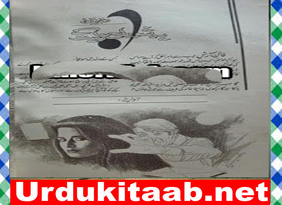 Yeh Dushwar Lamhay Zeest Ke Urdu Novel By Uzma Nazli Download
