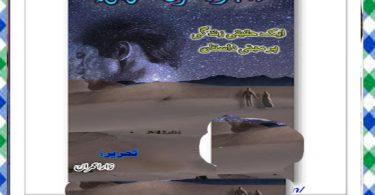 Yeh Junoon Manzal E Ishq Hai Urdu Novel By Zara Imran Download