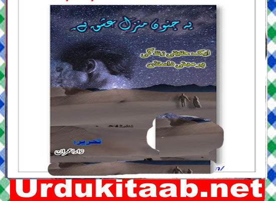 Yeh Junoon Manzal E Ishq Hai Urdu Novel By Zara Imran Download