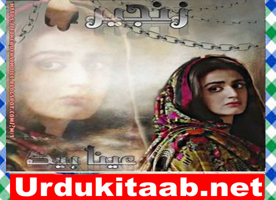Zanjeer Urdu Novel By Ayna Baig Episode 1 Download