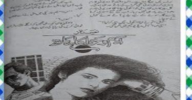 Adam O Hawa Ka Sath Urdu Novel By Naeema Naz Download