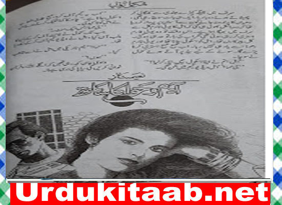 Adam O Hawa Ka Sath Urdu Novel By Naeema Naz Download
