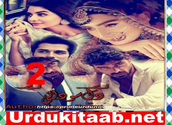 Aey Dil E Sodai Urdu Novel By Nazia Zaman Part 2 Download
