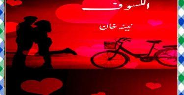 Alkasof Urdu Novel By Neena Khan Download