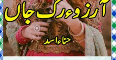 Arzu Rag E Jaan Urdu Novel By Hina Asad Episode 1 Download