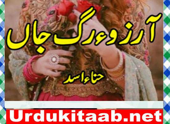 Arzu Rag E Jaan Urdu Novel By Hina Asad Episode 1 Download