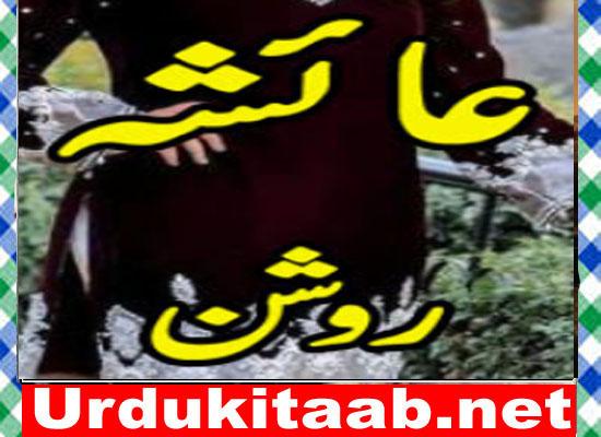 Ayesha Afsana Urdu Novel By Roshan Download