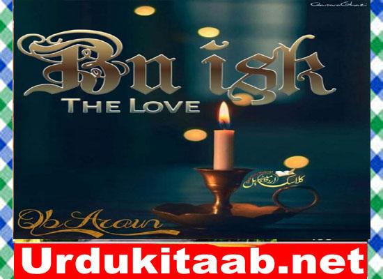 BUASK Urdu Novel By QB ARAIN Download