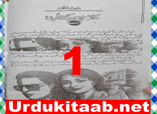 Daman E Sahab Urdu Novel By Mehwish Iftikhar Episode 1 Download