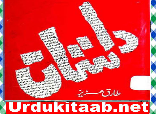 Dastan Urdu Novel By Tariq Aziz Download
