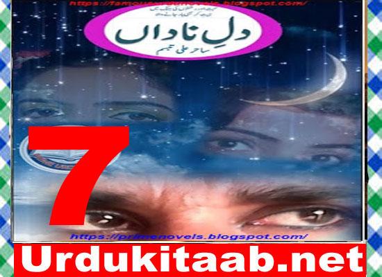 Dil E Nadan Urdu Novel By Sahir Ali Tabassum Episode 7 Free Download