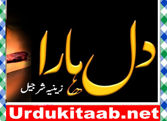 Dil Hara Urdu Novel by Zeenia Sharjeel Download