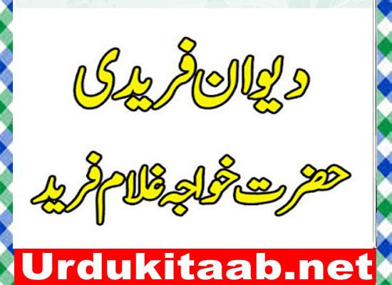 Diwan E Faridi Urdu Novel By Hazrat Khawaja Ghulam Farid Download