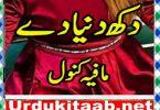 Dukh Duniya Day Urdu Novel By Mafia Kanwal Downloa