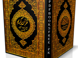 Holy Quran with Urdu Translation and Tafseer Download