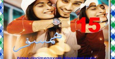 Humsafar Urdu Novel By Ayesha Ghulam Hussain Episode 15 Download