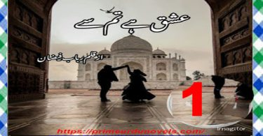 Ishq Hai Tum Se Urdu Novel By Rubab Faizan Episode 1 Download