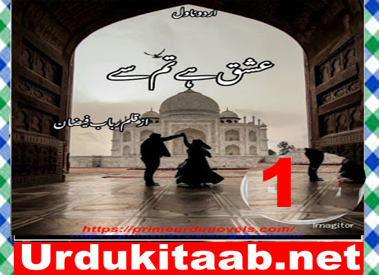 Ishq Hai Tum Se Urdu Novel By Rubab Faizan Episode 1 Download