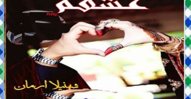 Ishqam Urdu Novel By Bint Shah Jahan Ali Download