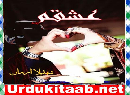 Ishqam Urdu Novel By Bint Shah Jahan Ali Download