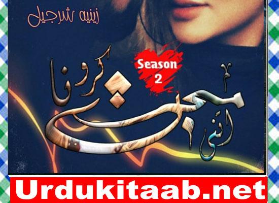 Itni Mohabbat Karo Na Urdu Novel by Zeenia Sharjeel Complete Download