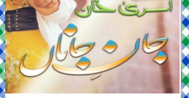 Jaan E Jaana Urdu Novel By Asra Khan Download