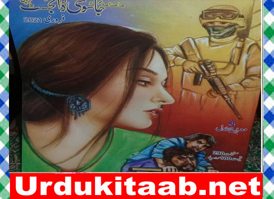 Jasoosi Digest February 2021 Read Online
