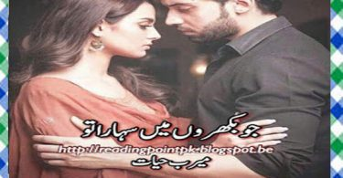 Jo Bikhron Main Sahara Tu Urdu Novel By Meerab Hayat Download