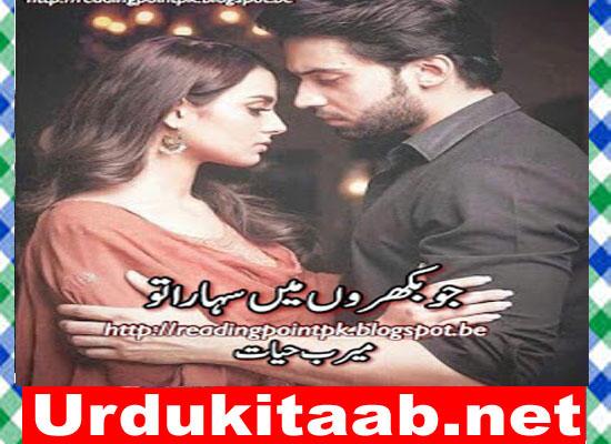 Jo Bikhron Main Sahara Tu Urdu Novel By Meerab Hayat Download